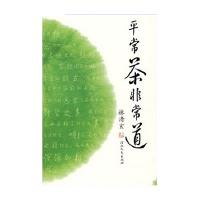 【新书店正版】平常茶 非常道――启发精选好书,林清玄,河北教育出版社9787543467743