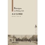 北京生活侧影(电子书)
