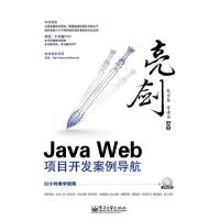 亮剑Java Web项目开发案例导航(含DVD光盘1张)