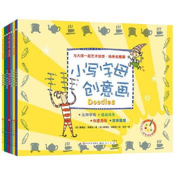 与大师一起艺术创想·线条创意篇(2014年天天出版社畅销图书,艺术创想大家族的新成员,让孩子系统学习线条的创意涂鸦,培养孩子的手眼协调与创新能力)