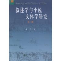 叙述学与小说文体学研究(第三版)――文学论丛