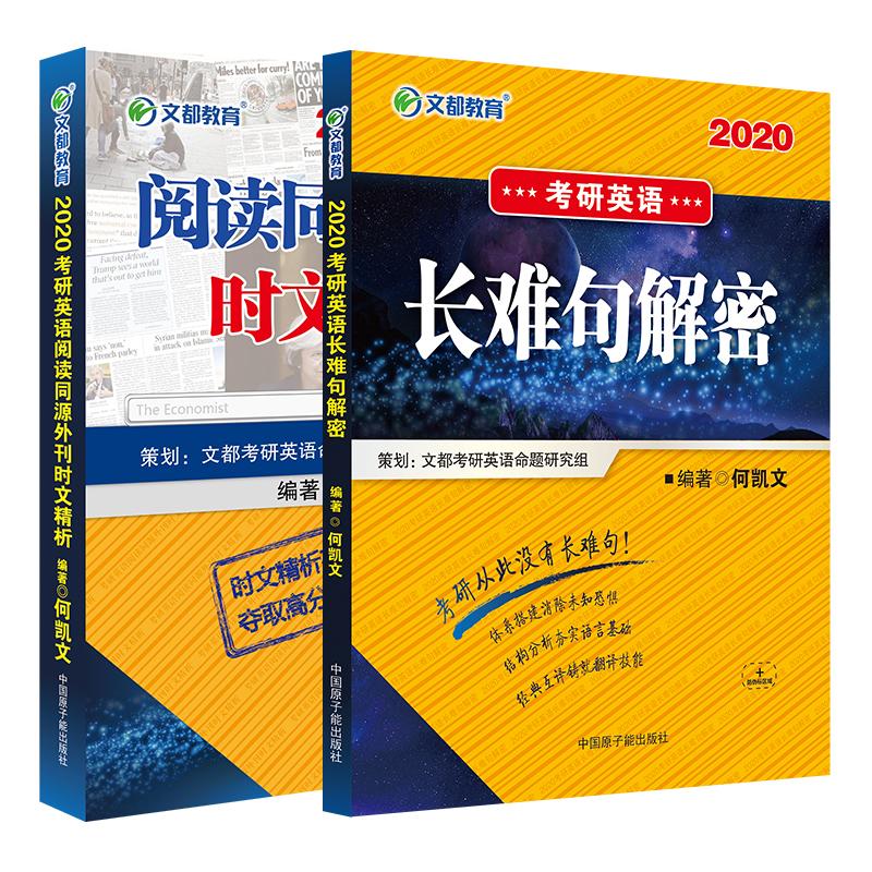 文都教育 何凯文 2020考研英语阅读同源外刊时文精析+长难句解密
