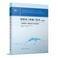 给排水工程施工技术(第四版) 边喜龙 给排水工程技术专业 住房城乡建设部土建类学科专业十三五规划教材 中国建筑工业出版社