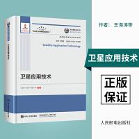 国之重器出版工程卫星应用技术 人民邮电