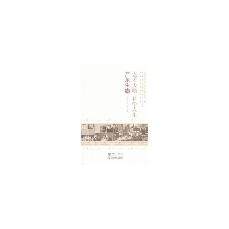 宏才大略:严东生传 高子平,段炼 上海交通大学出版社 正版书籍!好评联系客服有优惠!谢谢!