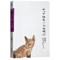 【旧书二手书8成新】十八岁给我一个姑娘 冯唐 天津人民出版社 9787201083216