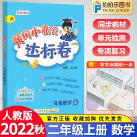黄冈小状元达标卷二年级上册数学 2020秋人教版同步试卷