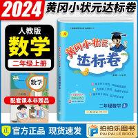 黄冈小状元达标卷二年级上册数学 2021秋人教版同步试卷