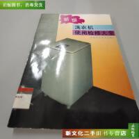 [二手旧书9成新]新型洗衣机使用检修大全