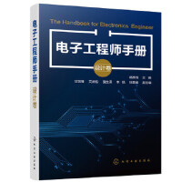 电子工程师手册(设计卷) 杨贵恒甘剑锋,文武松,强生泽,李锐,徐嘉峰 9787122365002