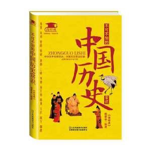 不可不知的中国历史常识