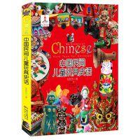 中国民间儿童玩具史话