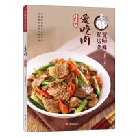 爱吃肉 珍藏版 贺师傅私房菜