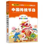 中国传统节日(彩图注音版)小学生语文新课标必读丛书