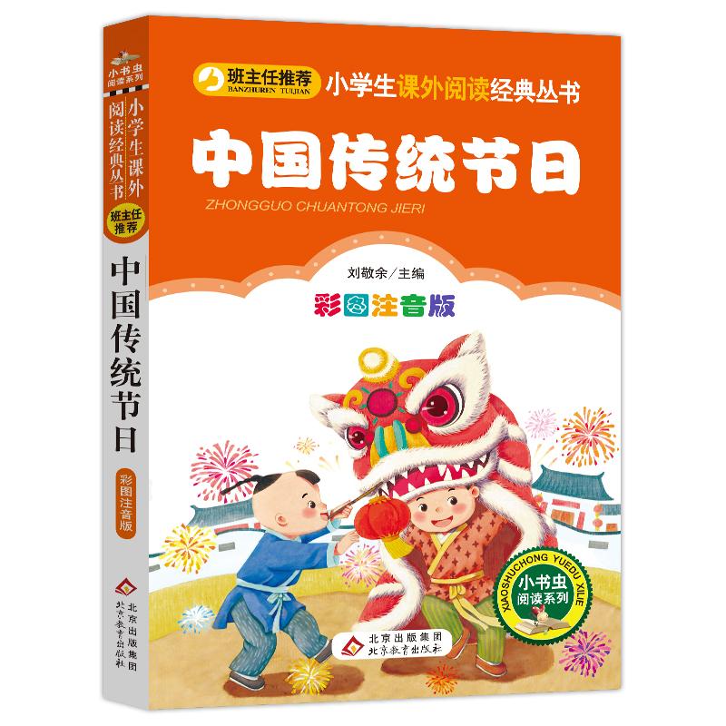 中国传统节日(彩图注音版)小学生语文新课标必读丛书 全国名校班主任隆重推荐,专为孩子量身订做的阅读书目。畅销10年,经久不衰,发行量超过7000万册,中国小学生喜爱的图书之一。