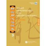 新实用汉语课本(俄文注释本)课本3