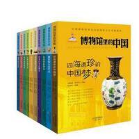 博物馆里的中国全套10册 化石密码科学中国文物传奇身世 中小学生推荐博物馆图书9-12-15岁课外阅读书籍三四五六年级