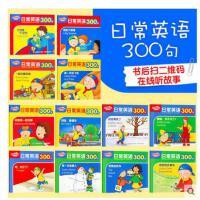 小快活卡由-日常英语300句(套装12册)幼儿英语启蒙有声绘本 宝宝早教读物教材 儿童中英文双语故事书3-6岁