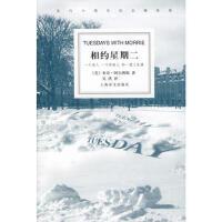 【二手书旧书95成新】相约星期二,米奇.阿尔博姆(MitchAibom),上海译文出版社