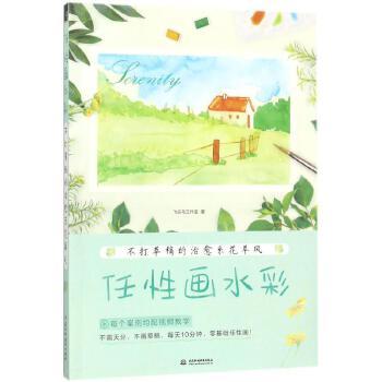 任性画水彩 中国水利水电出版社 【文轩正版图书】