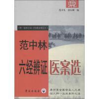 范中林六经辨证医案选 学苑出版社