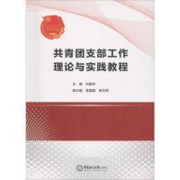 共青团支部工作理论与实践教程 中国海洋大学出版社