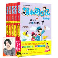 全套5册 胡小闹日记第二辑 非注音版 乐多多新版儿童文学书籍 9-10-12岁读物小说必读 小学生课外阅读书籍三至六年