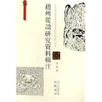 【新书店正版】赵州从谂研究资料辑注 张勇 四川出版社集团