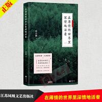 正版现货 在薄情的世界里深情地活着 江苏凤凰文艺出版社 9787559436146