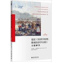曼昆 经济学原理 第7版 微观经济学分册 习题解答 经济管理 经济学书籍 萨拉 科斯格雷夫 北京大学