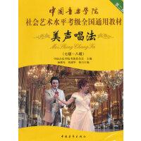 中国音乐学院社会艺术水平考级全国通用教材 美声唱法(七级~八级)