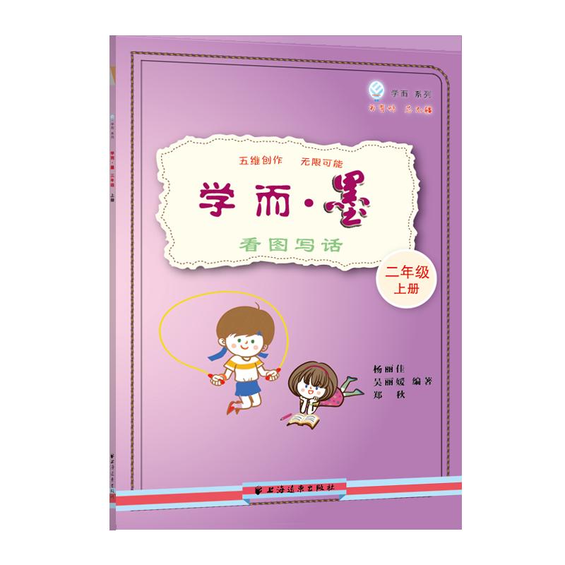 学而·墨——看图写话.二年级上册 多维启思 快乐习作