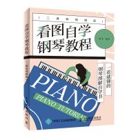 看图自学钢琴教程 二维码视频版
