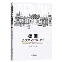 德国外交文化战略研究