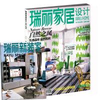 【封面齐全】瑞丽家居设计杂志2017年8月总第199期    杂志过期刊