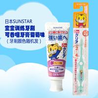 原装进口 日本sunstar巧虎儿童可吞咽牙膏葡萄味70g (2-4岁)儿童牙刷 健牙套装