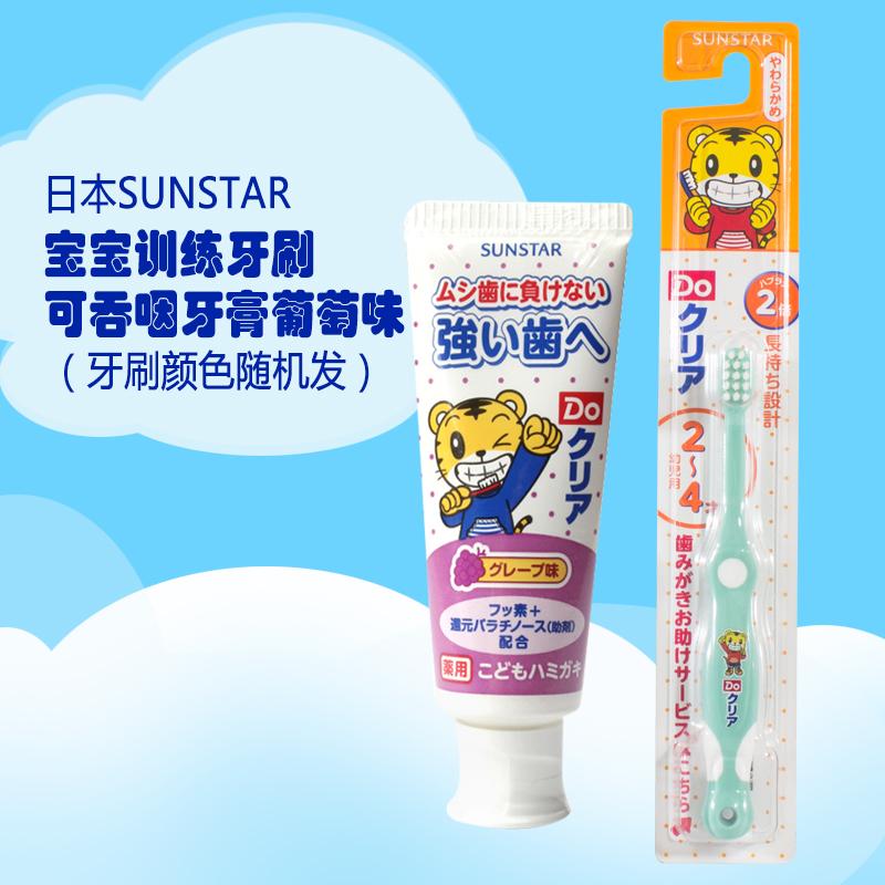原装进口 日本sunstar巧虎儿童可吞咽牙膏葡萄味70g (2-4岁)儿童牙刷 健牙套装巧虎牙膏70g葡萄味+(2-4岁)巧虎儿童牙刷