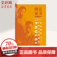 傅雷家书(新课标本) 译林出版社