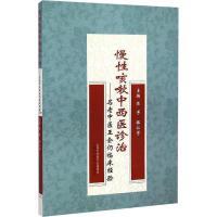 慢性咳嗽中西医诊治 名老中医王会仍临床经验 中国中医药出版社