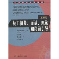 员工招募、面试、甄选和岗前引导(第三版),黛安娜・阿瑟,中国人民大学出版社9787300047201