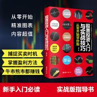 股票投�Y入�T�c���鸺记桑�牧汩_始�W炒股