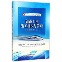 铁路工程施工组织与管理