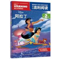迪士尼流利阅读第2级 阿拉丁