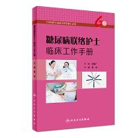 糖尿病联络护士临床工作手册
