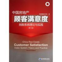 中国房地产顾客满意度指数系统理论与实践(第2版) 莫天全