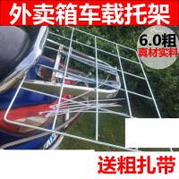 外卖保温箱车载后底座固定铁架不锈钢电动车网片托架骑手装备