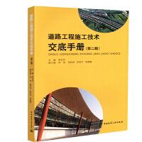 道路工程施工技术交底手册(第二版)