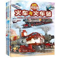 科技大探秘套装3册(精装):飞机与飞机场+火车与火车站+船舶与港口 风靡欧洲的互动性亲子科普读物 与游戏中拉近亲情