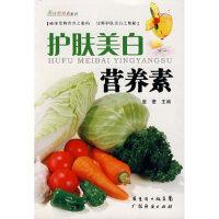 护肤美白营养素 玺璺著 广东经济