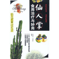 【旧书二手书9成新】单册售价 仙人掌食用治疗与妙用 张县伦,马逸空著 9787506425575